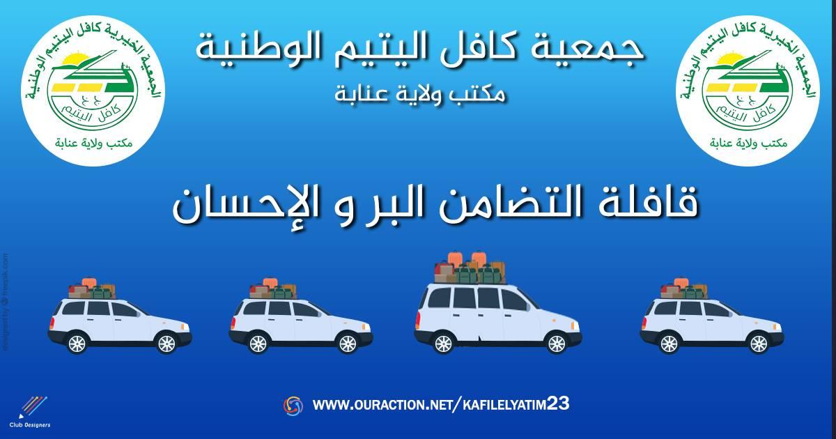 قافلة التضامن البر و الإحسان - كافل اليتيم الوطنية - مكتب ولاية عنابة