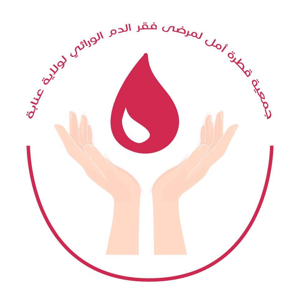 جمعية قطرة أمل لمرضى فقر الدم الوراثي لولاية عنابة