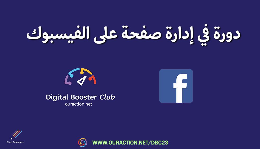 دورة في إدارة صفحة على الفيسبوك - نادي الدعم الإلكتروني - عنابة