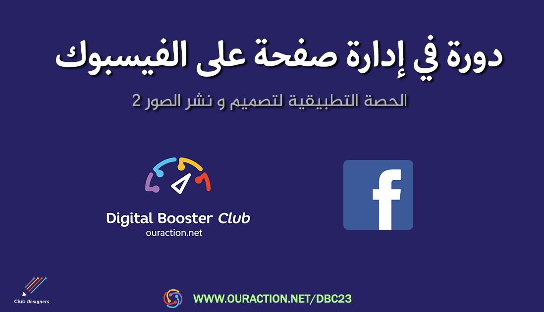 دورة في إدارة صفحة على الفيسبوك - تصميم و نشر الصور 2 - نادي الدعم الإلكتروني - عنابة