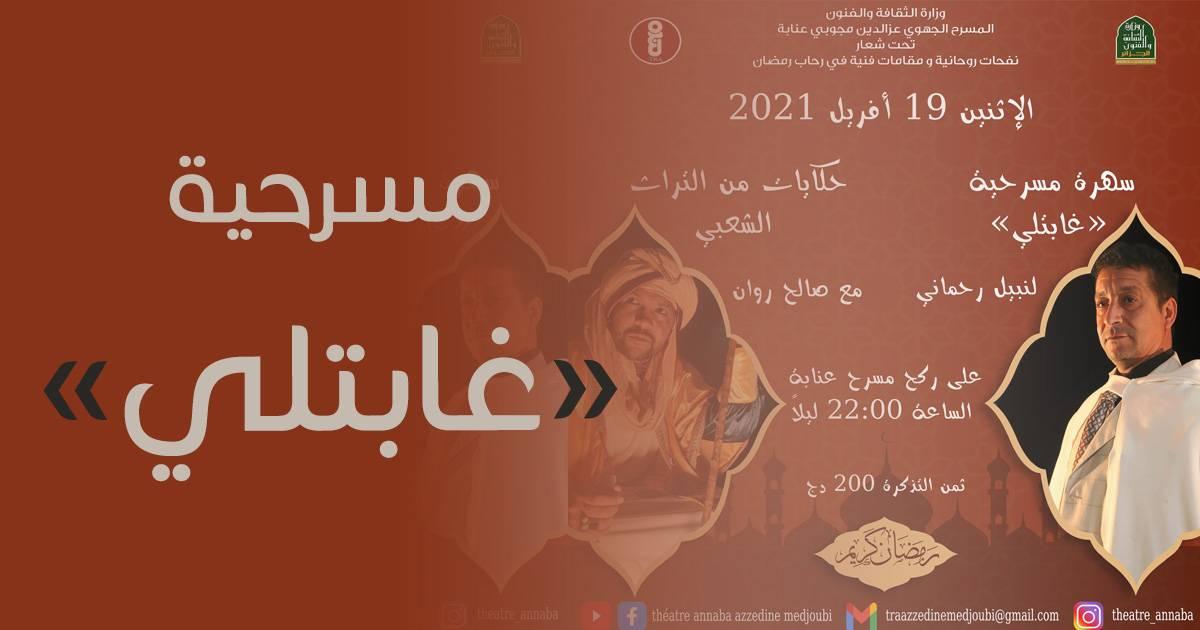 مسرحية غابتلي - المسرح الجهوي عز الدين مجوبي