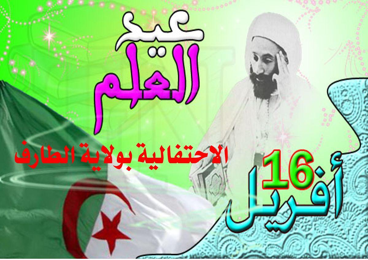 معرض تاريخ الشيخ ابن باديس في احتفالية يوم العلم بالطارف - Malek Haddad