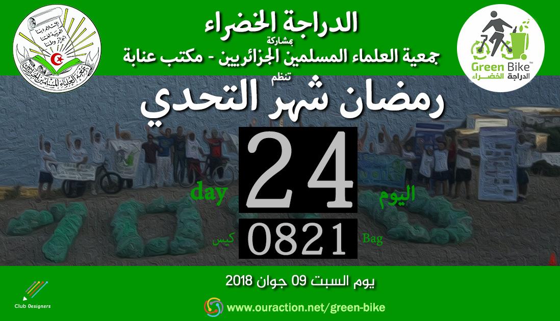 شهر التحدي رمضان 2018 - 24 - GREEN BIKE