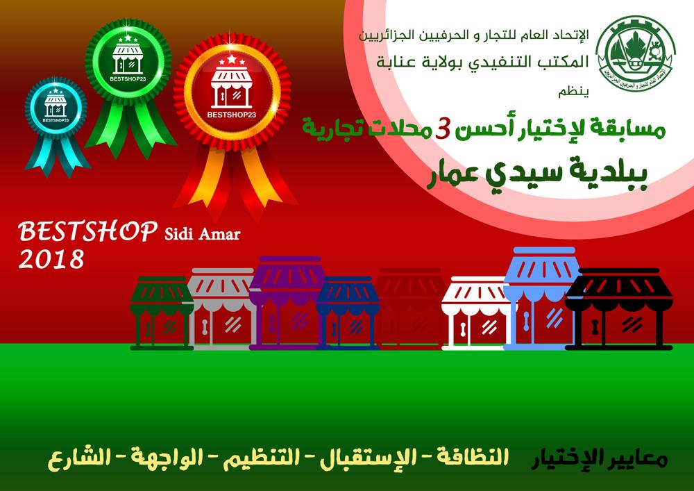مسابقة إختيار أحسن واجهات  ل 3 محلات بسيدي عمار 2018 - الاتحاد العام للتجار والحرفيين الجزائريين - مكتب عنابة