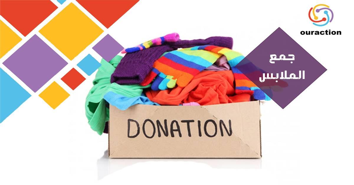 حملة لجمع الملابس لصالح المحتاجين - كافل اليتيم الوطنية - مكتب ولاية عنابة