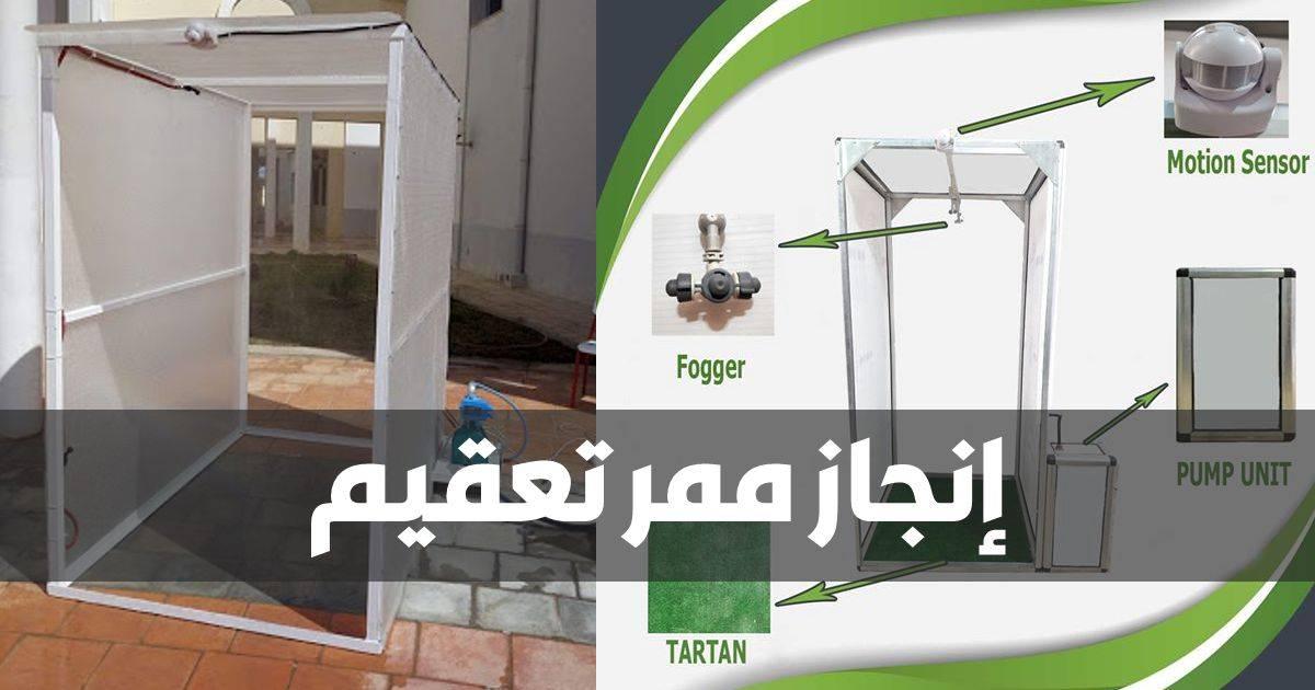إنجاز ممر تعقيم - الكشافة الإسلامية الجزائرية - المحافظة الولائية عنابة