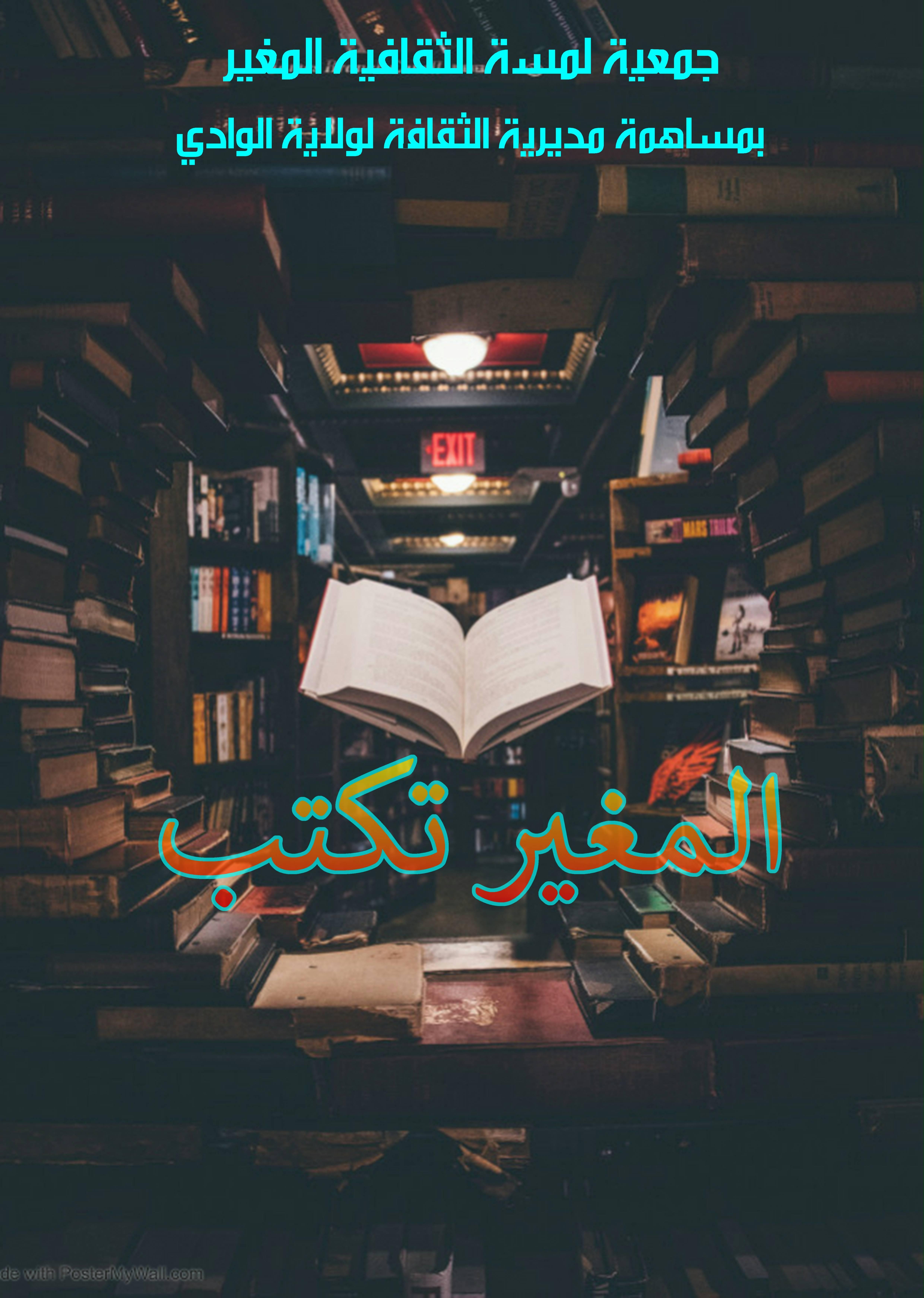 المغير تكتب - جمعية لمسة الثقافية المغير