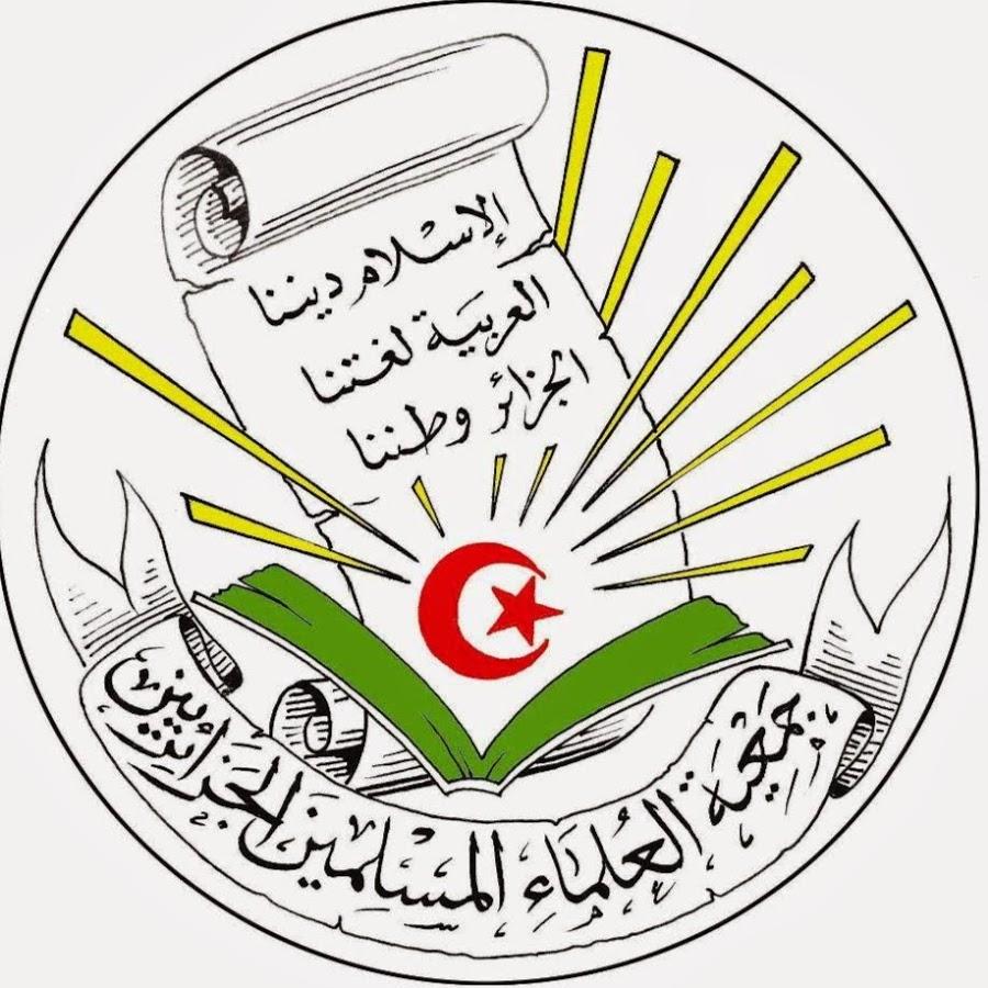جمعية العلماء المسلمين الجزائريين - شعبة عنابة