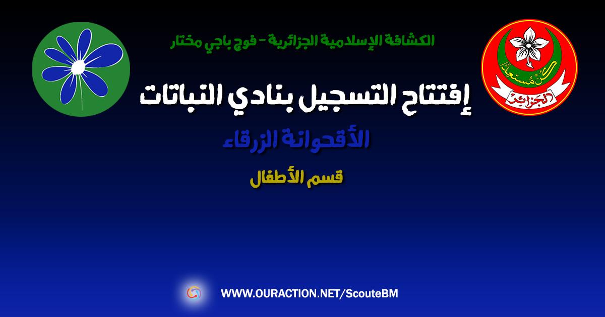 فتح التسجيل بنادي النباتات - قسم الأطفال - فوج باجي مختار - الكشافة الإسلامية الجزائرية