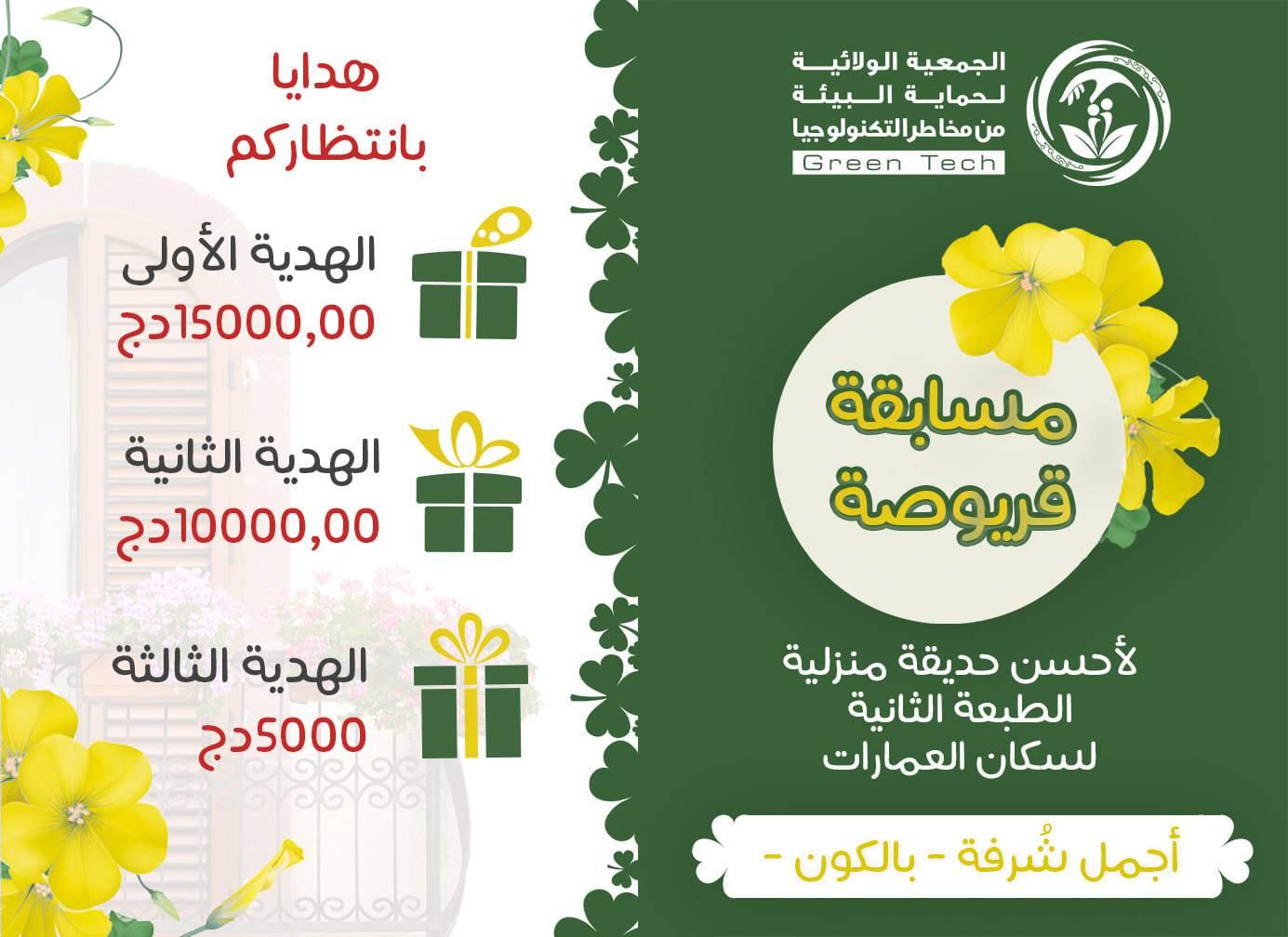 مسابقة قريوصة لأجمل شرفة خضراء - الطبعة الثانية - Green Tech الجمعية الولائية لحماية البيئة من مخاطر التكنولوجيا