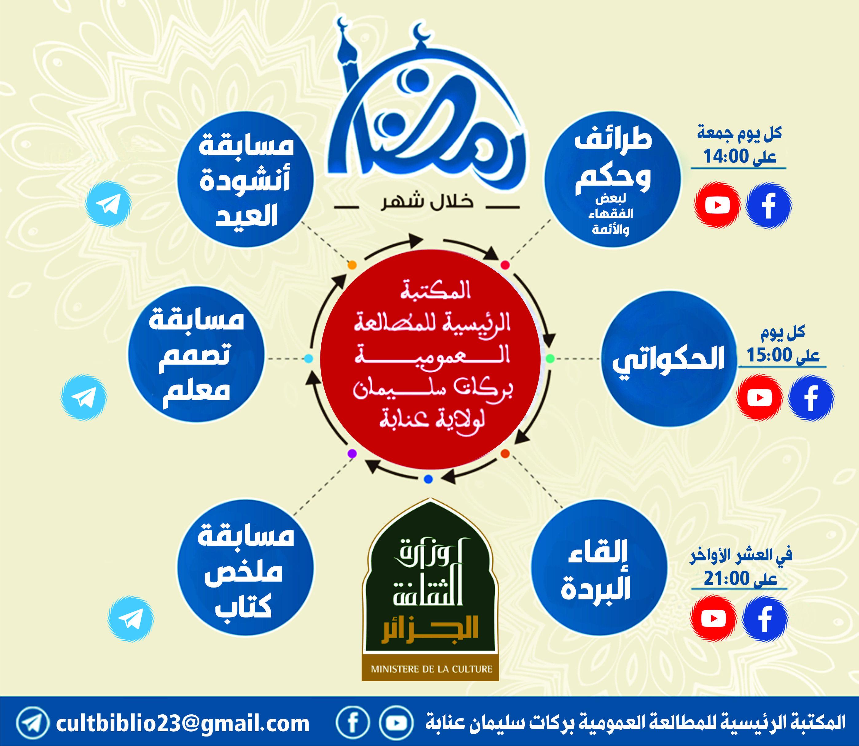 برنامج شهر رمضان الكريم  - المكتبة الرئيسية للمطالعة العمومية بركات سليمان
