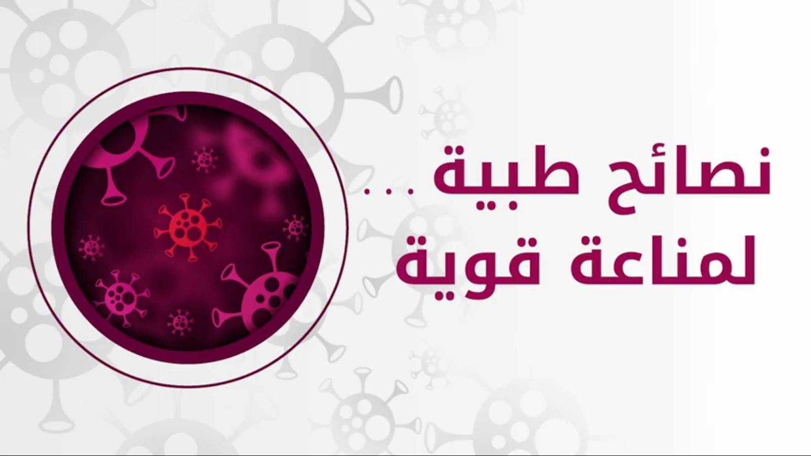 نصائح طبية ... لمناعة قوية - جمعية البشائر - عنابة