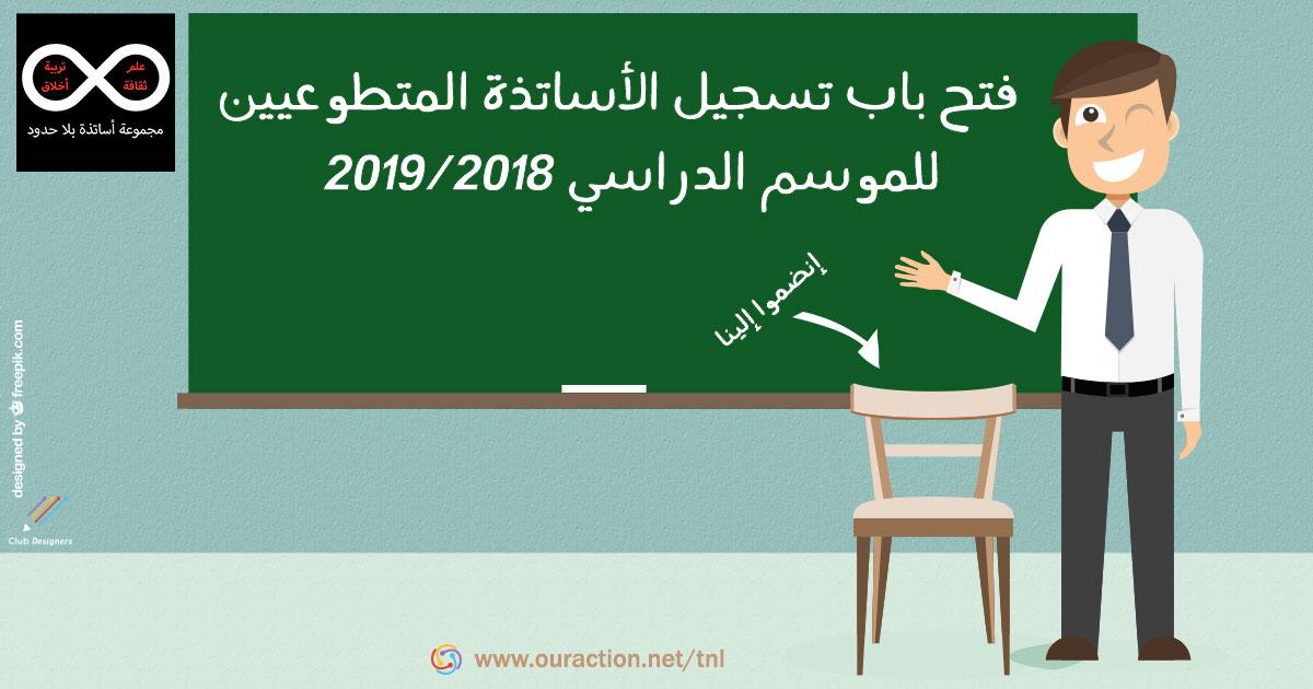 بداية تسجيلات الأساتذة المتطوعيين 2018-2019 - مجموعة أساتذة بلا حدود
