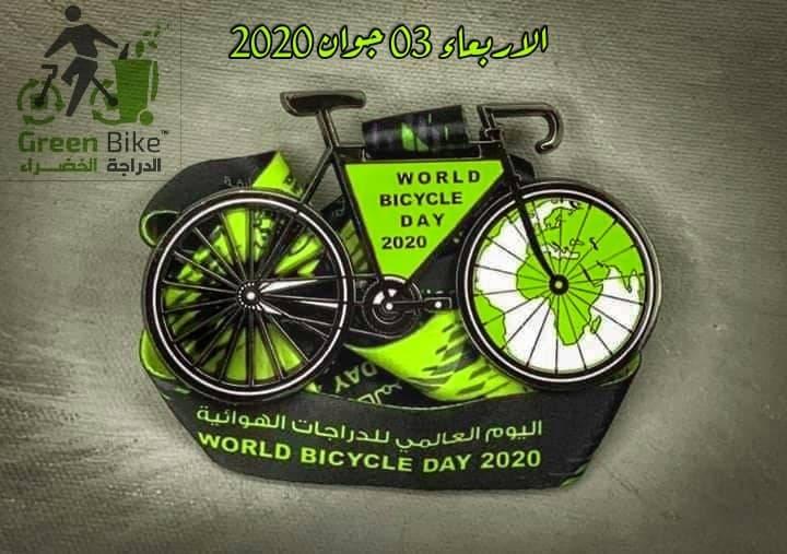 الإحتفال باليوم العالمي للدراجة - GREEN BIKE