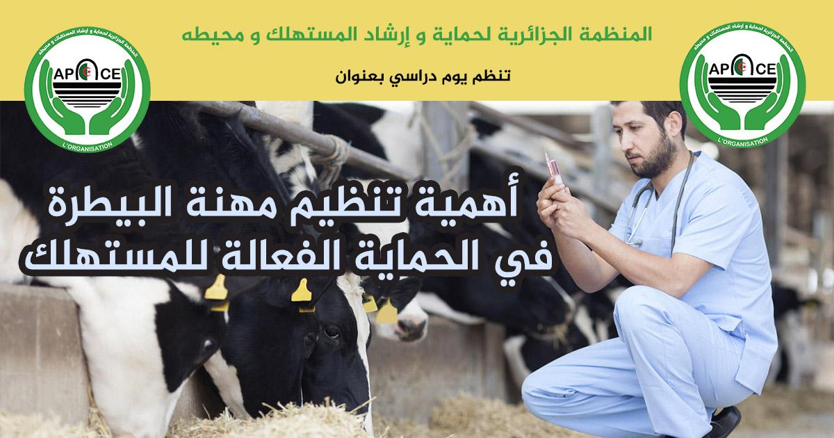 أهمية تنظيم مهنة البيطرة في الحماية الفعالة للمستهلك - المنظمة الجزائرية لحماية و ارشاد المستهلك و محيطه