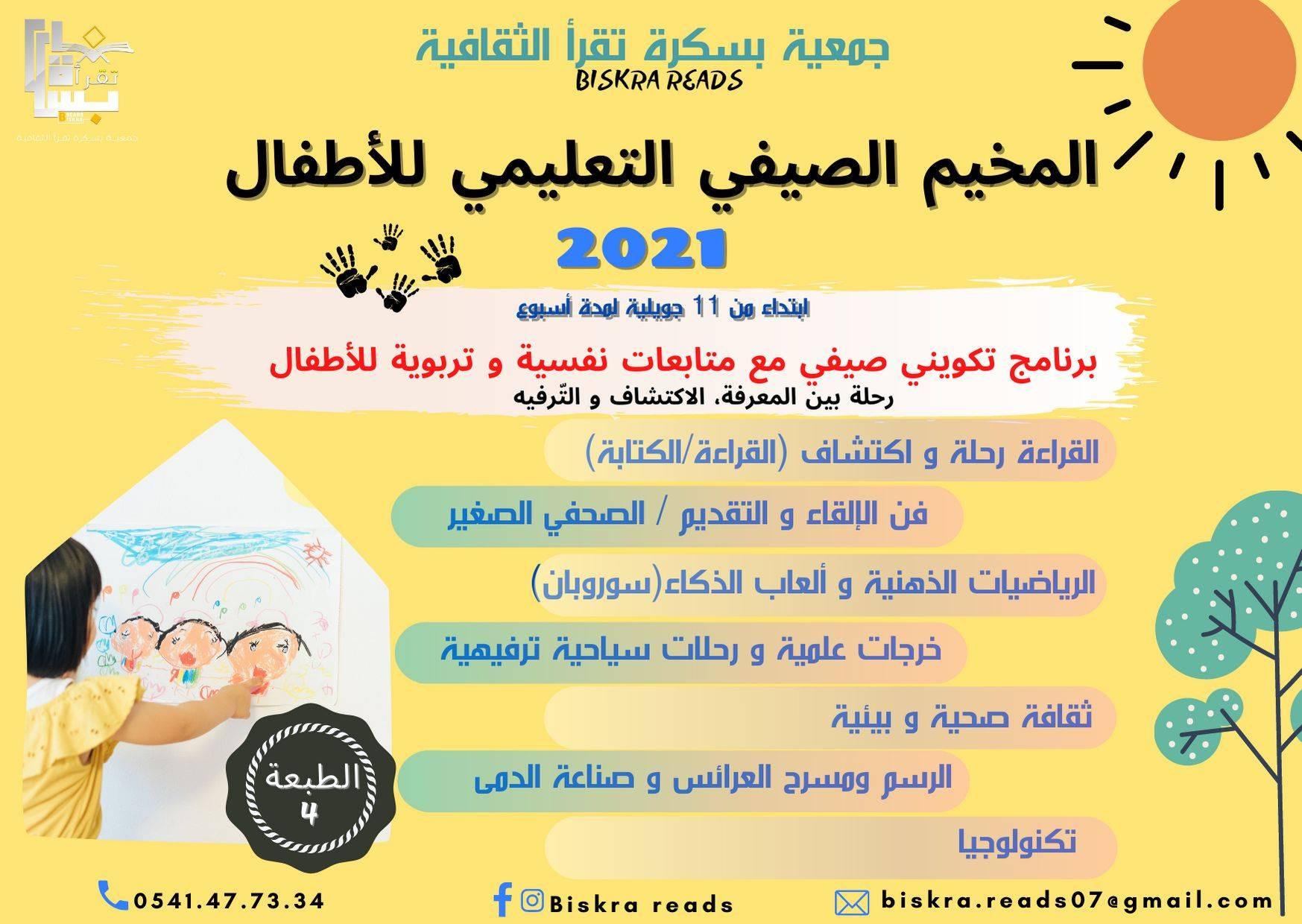 التسجيل في الطبعة الرابعة للمخيم الصيفي التعليمي للأطفال - جمعية بسكرة تقرأ الثقافية
