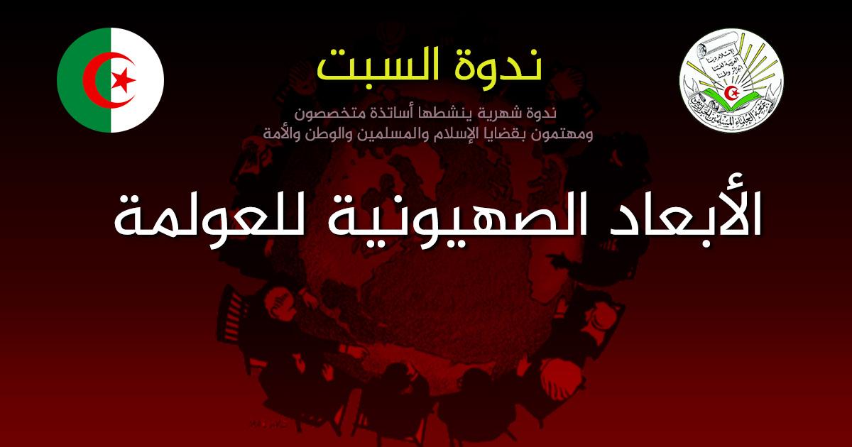 ندوة السبت : الأبعاد الصهيونية للعولمة - جمعية العلماء المسلمين الجزائريين - شعبة عنابة