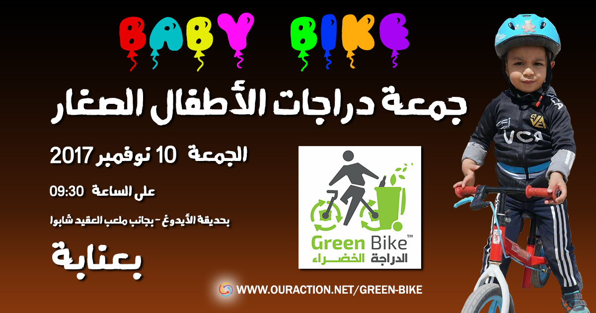 جمعة دراجات الأطفال الصغار - GREEN BIKE