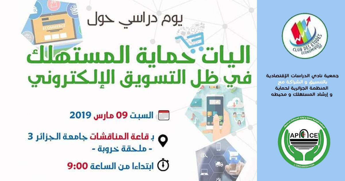 يوم دراسي حول اليات حماية المستهلك في ظل التسويق الإلكتروني - المنظمة الجزائرية لحماية و ارشاد المستهلك و محيطه