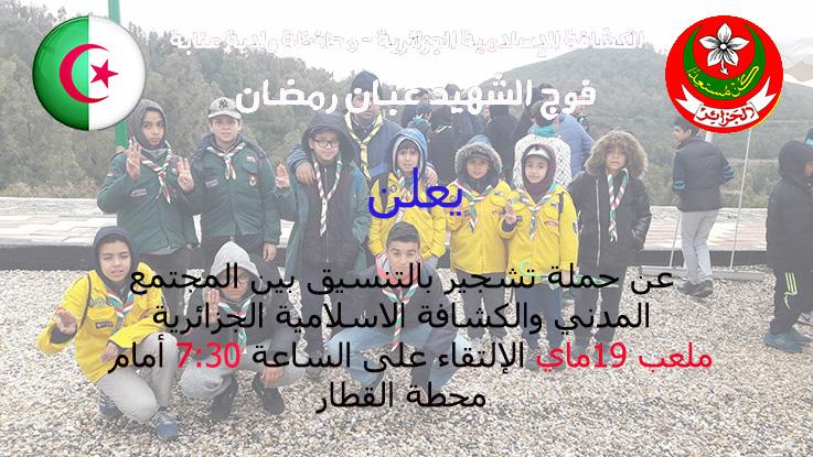 حملة تشجير - الكشافة الإسلامية الجزائرية - فوج الشهيد عبان رمضان -