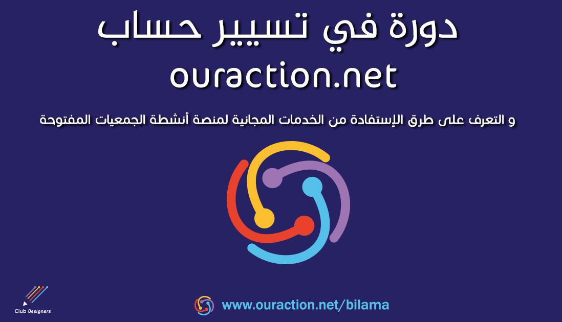 دورة في تسيير حساب موقع أنشطة الجمعيات - Bilama Services