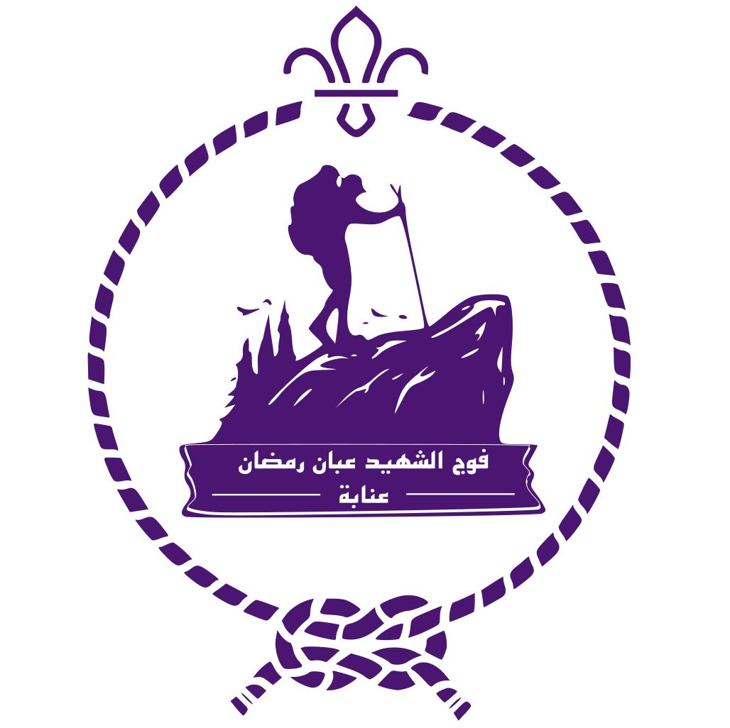 الكشافة الإسلامية الجزائرية - فوج الشهيد عبان رمضان -