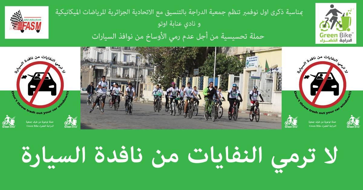 حملة تحسيسية لعدم رمي الاوساخ من نوافذ السيارات - GREEN BIKE