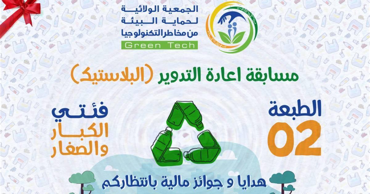 مسابقة إعادة التدوير - الطبعة الثانية - Green Tech الجمعية الولائية لحماية البيئة من مخاطر التكنولوجيا