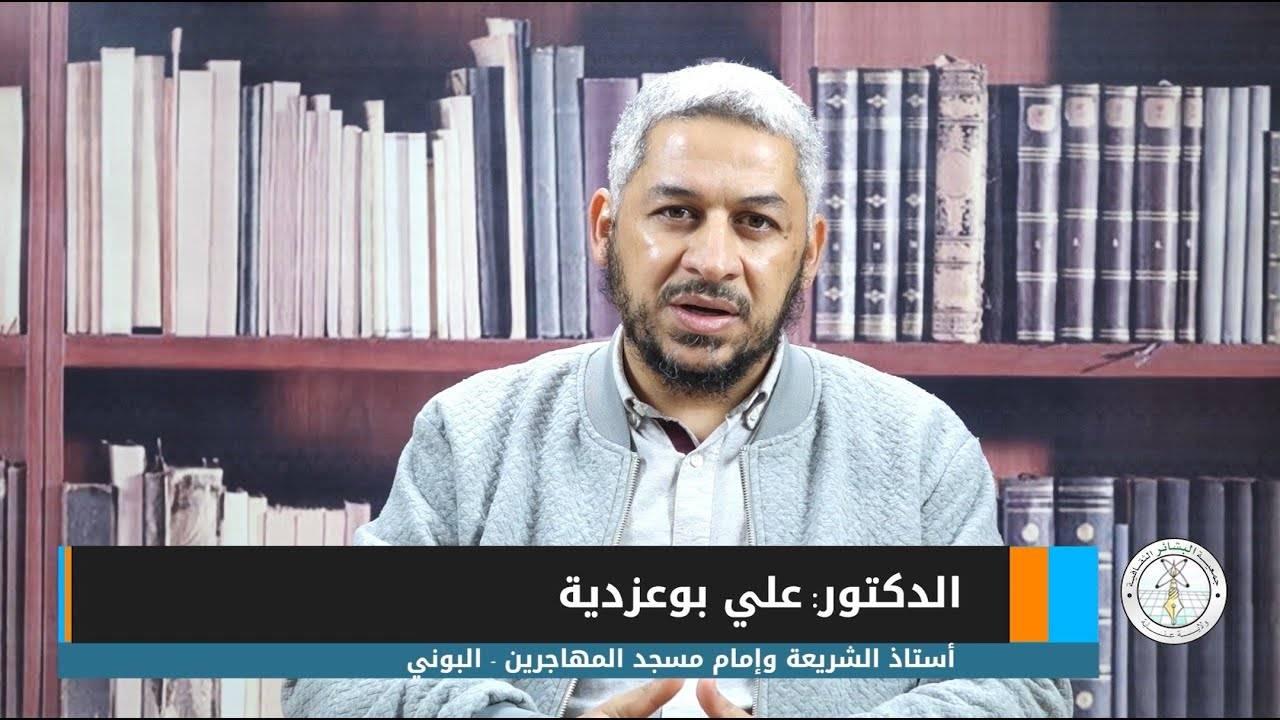 همسات رمضانية: المنطلق ... توبة من الأوزار - جمعية البشائر - عنابة
