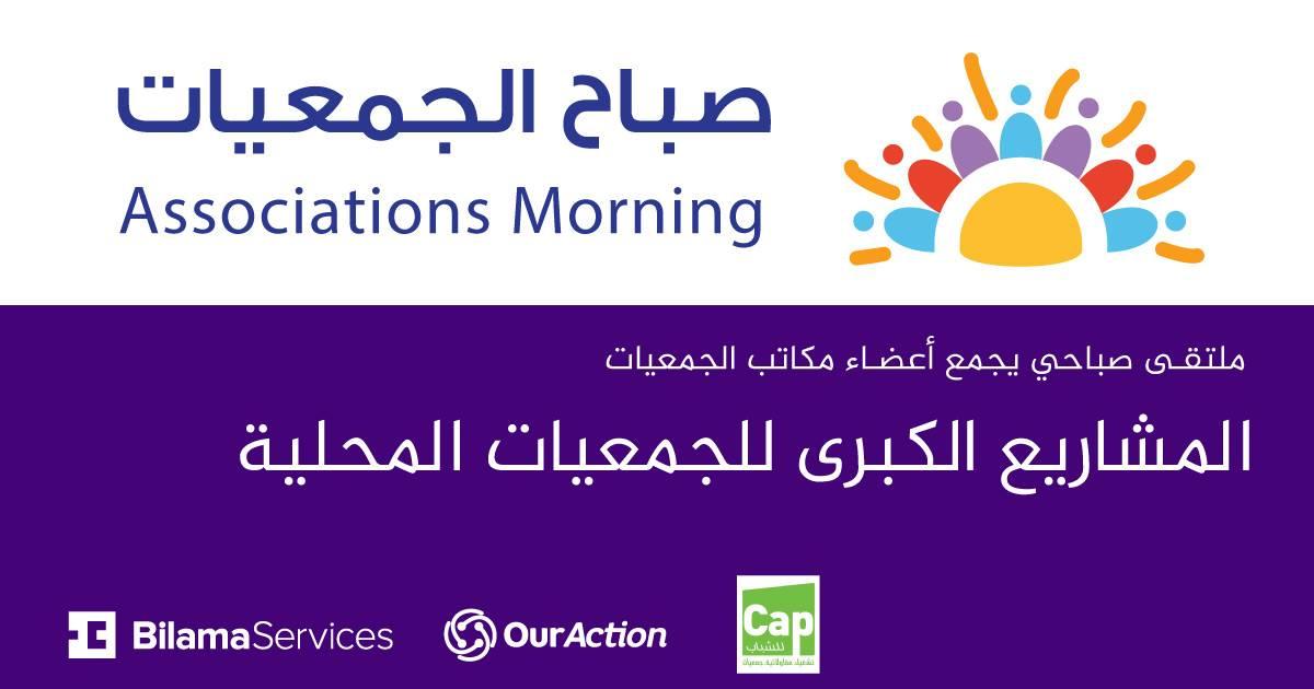 صباح الجمعيات عنابة 08 : المشاريع الكبرى للجمعيات المحلية - سفراء منصة أورأكشن