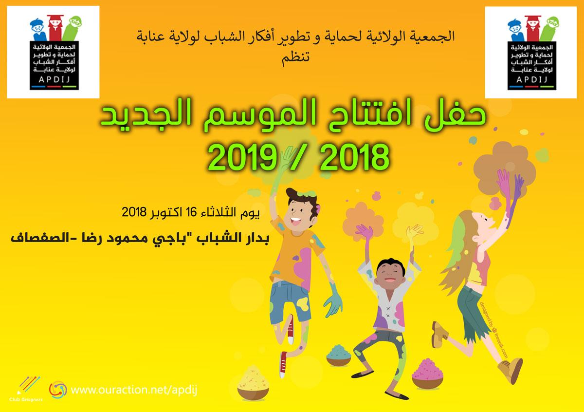 حفل افتتاح الموسم الجديد  2018 / 2019 - الجمعية الولائية لحماية وتطوير أفكار الشباب لولاية عنابة