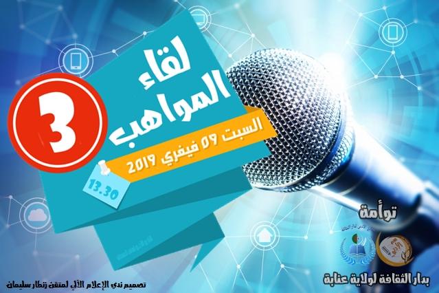 ملتقى المواهب 3  - النادي الأدبي - الصفصاف