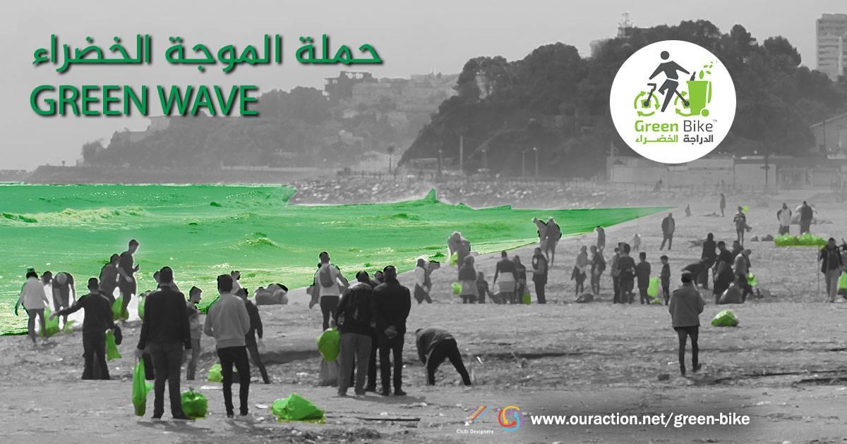 عملية الموجة الخضراء - شاطىء الخروبة - GREEN BIKE