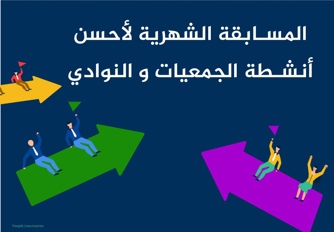 المسابقة الشهرية لأحسن  أنشطة الجمعيات و النوادي