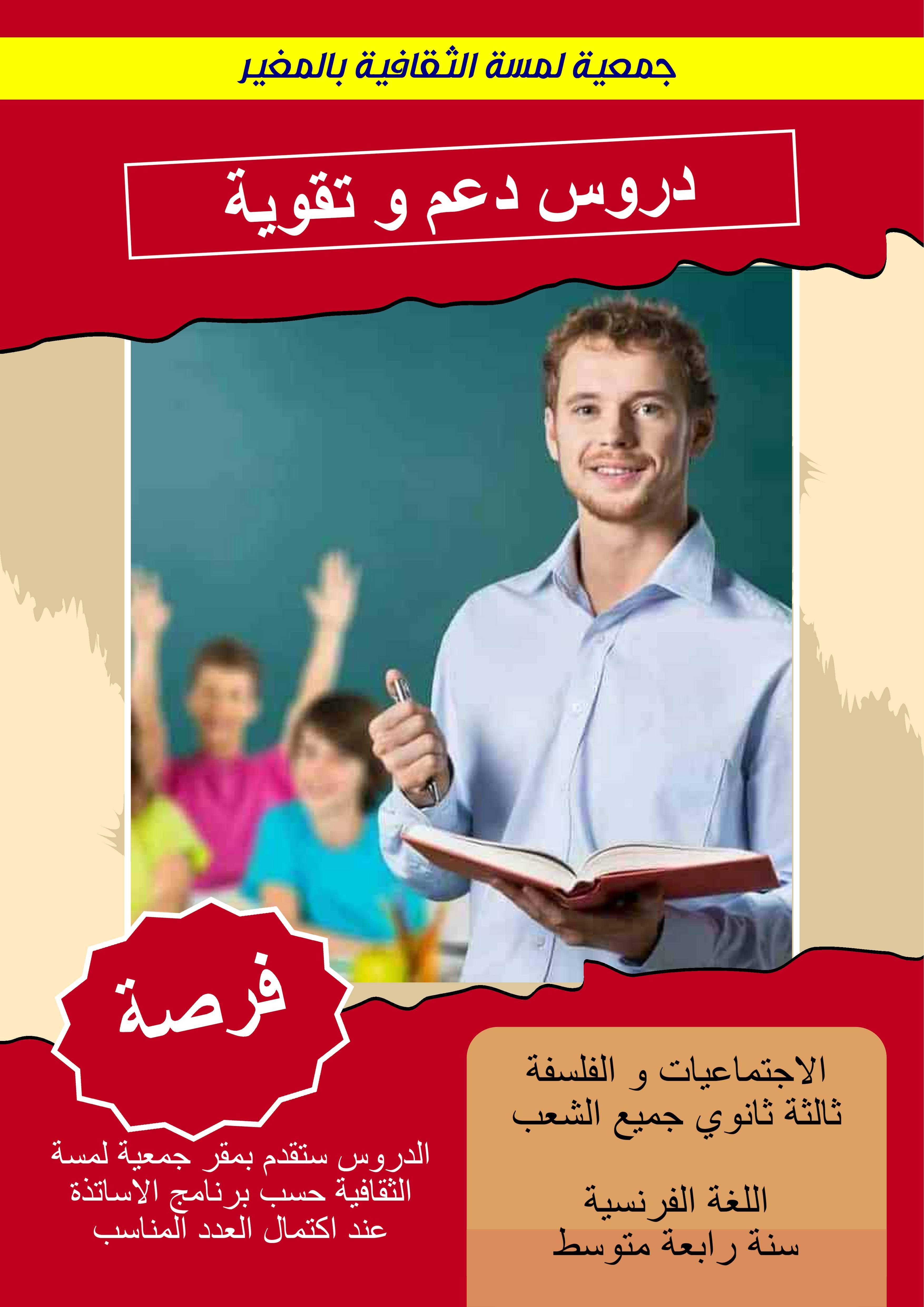 دروس التقوية و الدعم - جمعية لمسة الثقافية المغير