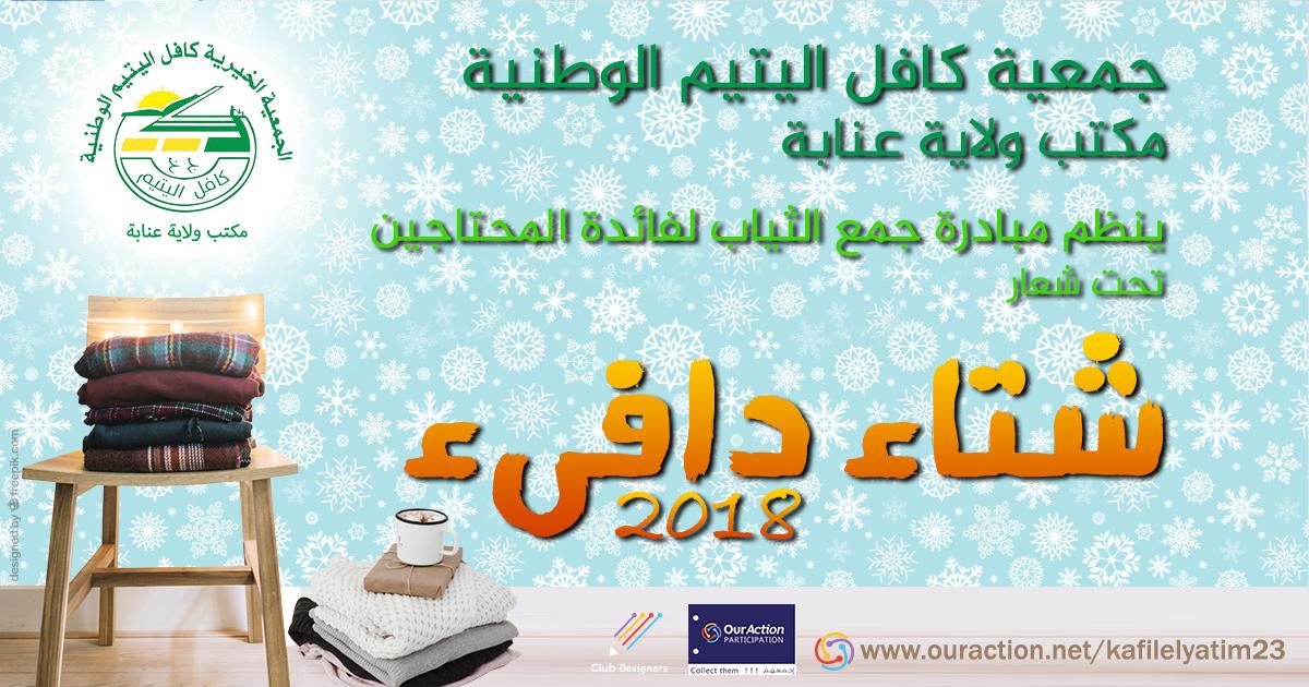 شتاء دافىء 2018 - كافل اليتيم الوطنية - مكتب ولاية عنابة