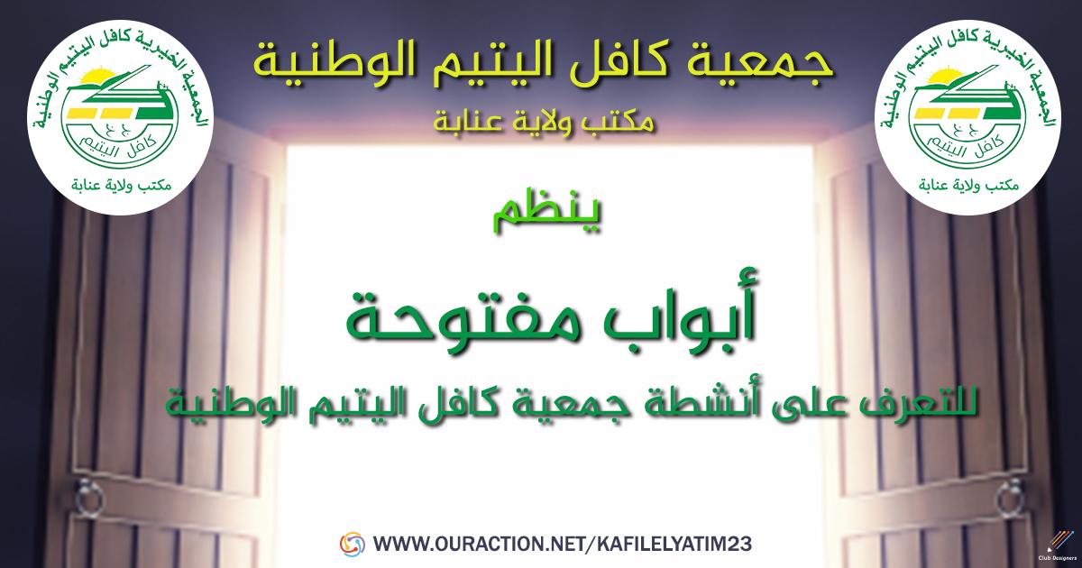 ابواب مفتوحة للتعرف على جمعية كافل اليتيم الوطنية - كافل اليتيم الوطنية - مكتب ولاية عنابة