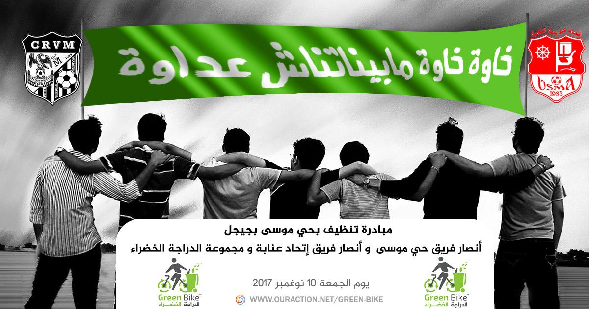 مبادرة تنظيف بحي موسى بجيجل - GREEN BIKE