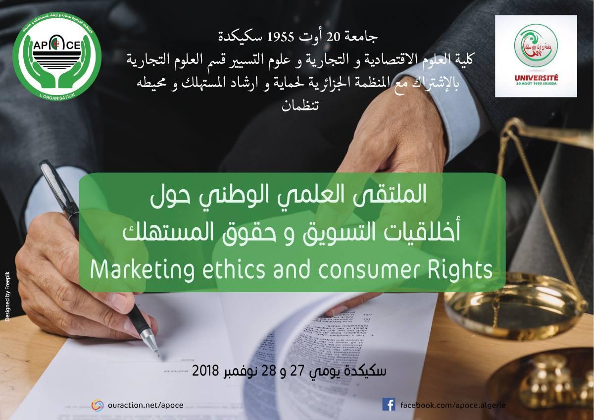 الملتقى العلمي الوطني حول اخلاقيات التسويق و حقوق المستهلك  - المنظمة الجزائرية لحماية و ارشاد المستهلك و محيطه