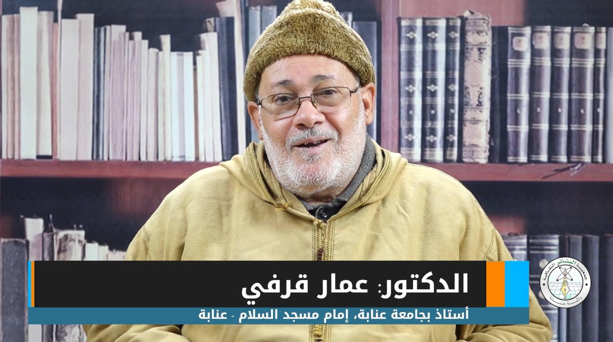 همسات رمضانية: صوم الجوارح - جمعية البشائر - عنابة
