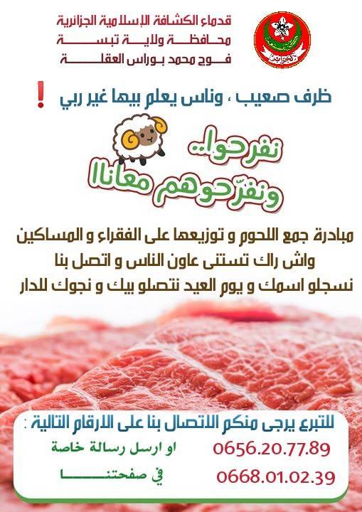 مبادرة جمع اللحوم | نفرحو ونفرحوهم معانا  - قدماء الكشافة الاسلامية الجزائرية - فوج محمد بوراس العقلة ولاية تبسة -