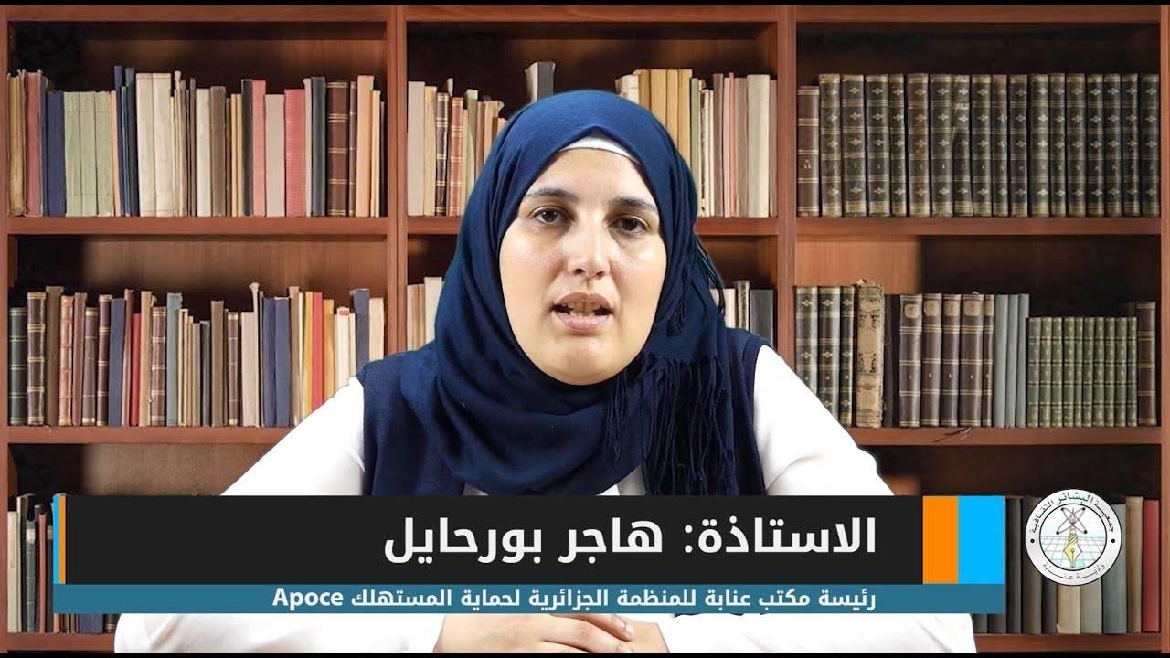 ثقافات استهلاكية غائبة ... التبليغ والمقاطعة - جمعية البشائر - عنابة