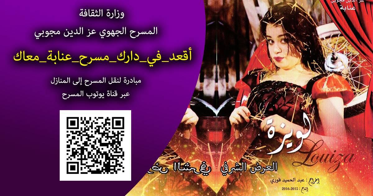 العرض الشرفي لمسرحية لويزة على اليوتوب - المسرح الجهوي عز الدين مجوبي