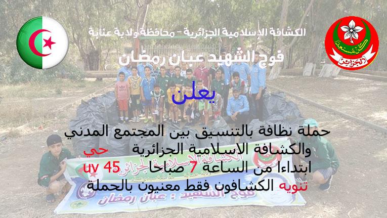 حملة نظافة - الكشافة الإسلامية الجزائرية - فوج الشهيد عبان رمضان -