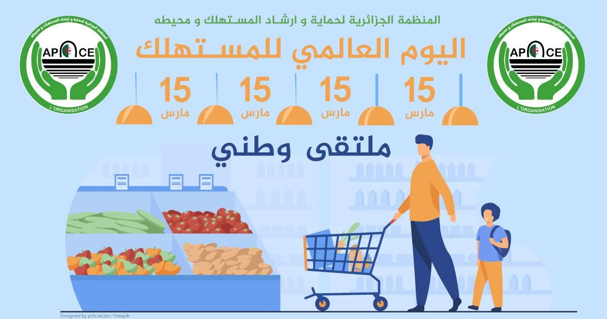 ملتقى وطني بمناسبة اليوم العالمي للمستهلك - المنظمة الجزائرية لحماية و ارشاد المستهلك و محيطه
