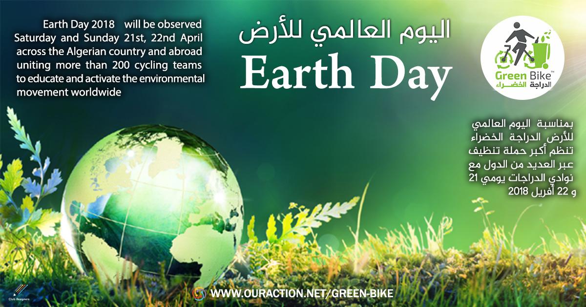 اليوم العالمي للأرض - Earth Day - GREEN BIKE