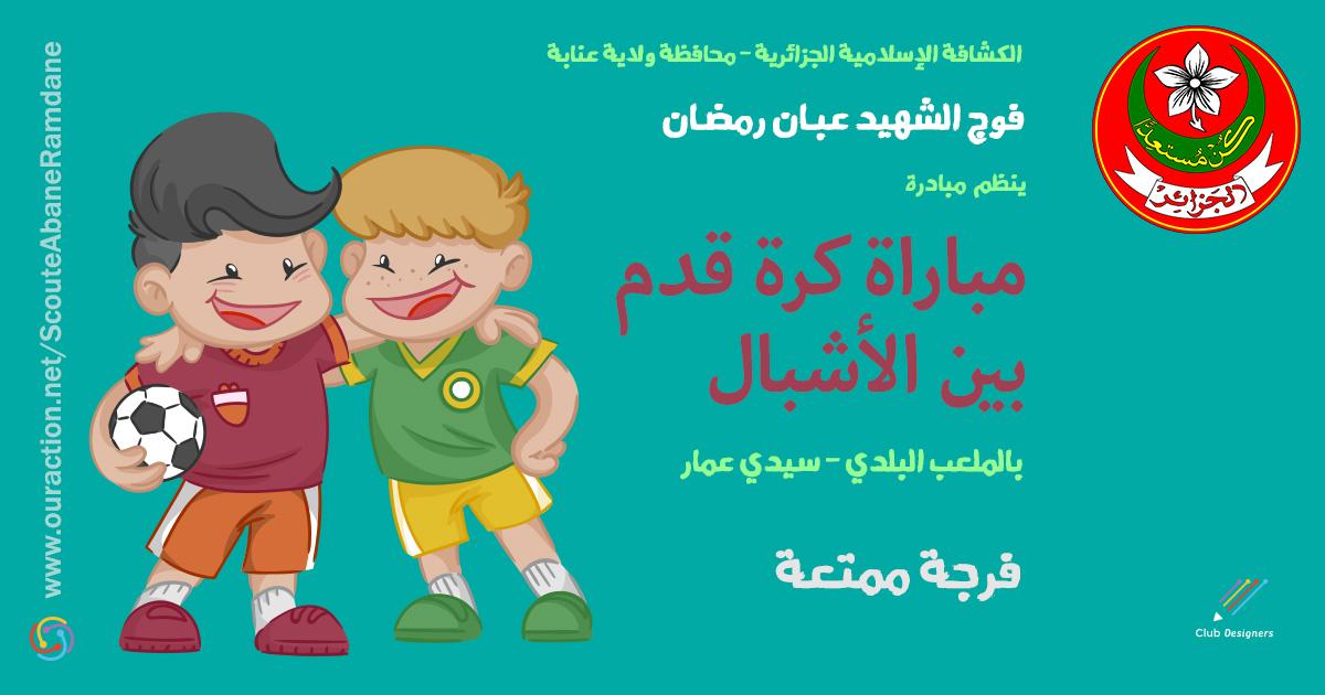 مباراة كرة قدم بين الأشبال - الكشافة الإسلامية الجزائرية - فوج الشهيد عبان رمضان -