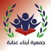 جمعية أبناء عنابة الثقافية