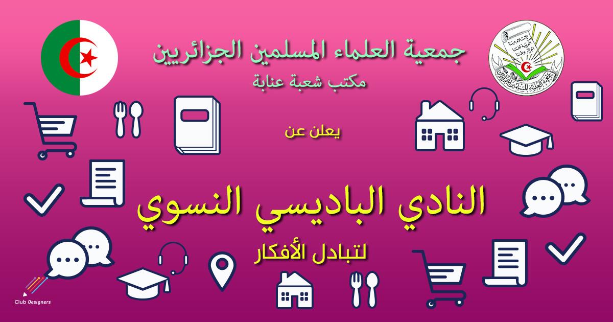 النادي الباديسي النسوي 01 - جمعية العلماء المسلمين الجزائريين - شعبة عنابة