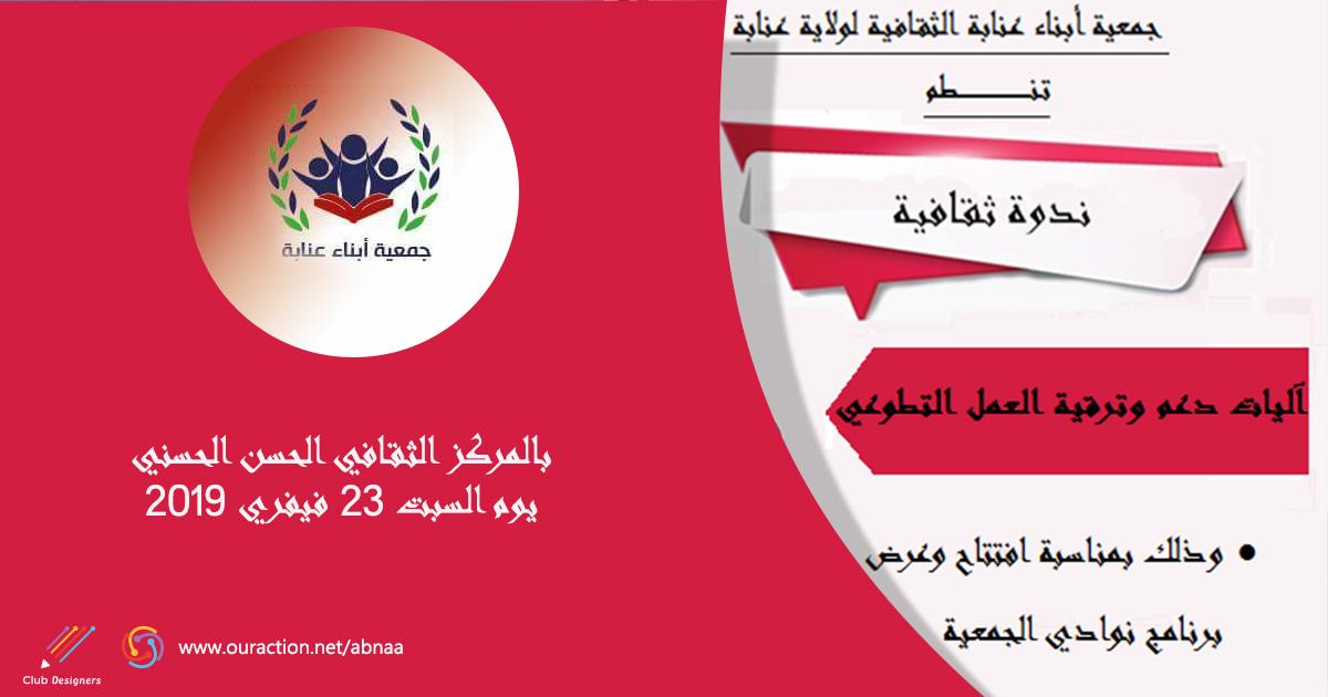 ندوة ثقافية حول التطوع و إفتتاح لنوادي الجمعية -  جمعية أبناء عنابة الثقافية